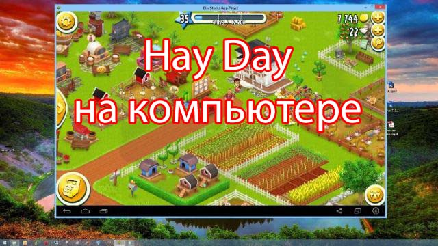 hay day gameplay for pcjpg